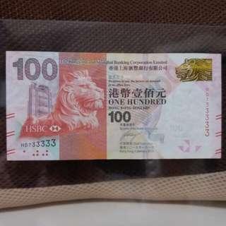 匯豐100元