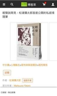 輕聲說再見:松浦彌太郎首度公開的私感情隨筆 | 日本作家 | 已絕版
