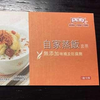 鴻福堂蒸飯卷 10張