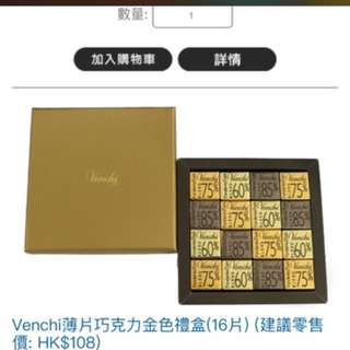 Venchi 16片 朱古力 禮盒