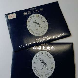 勢夠發$49.80/2pcs.fixed price Town Talk 1895 抹銀布 銀器專用布共2件  全新未用過的 !100% new cloth for polishing silver to shining!