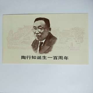 China Booklet J183 Tao Xingzhi