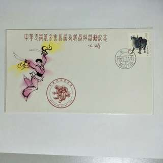 China Souvenir Cover Wushu