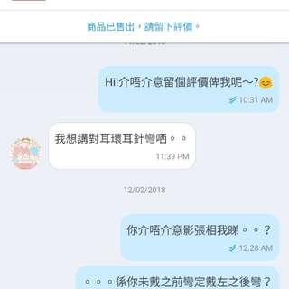 fairytale_shop不誠實買家!(上)