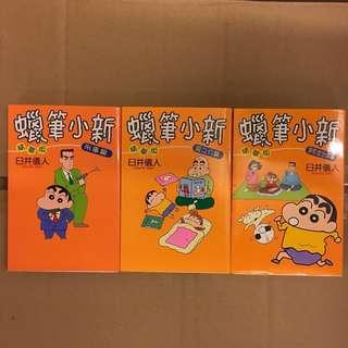 蠟筆小新 精華版漫畫冊3本