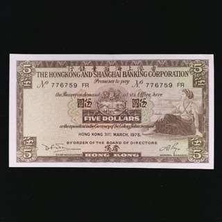 (極美)1975年滙豐銀行5元纸幣