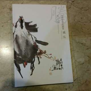 Galloping In Skyline (QiHong)