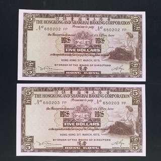UNC 1975年滙豐銀行5元纸幣連号兩張
