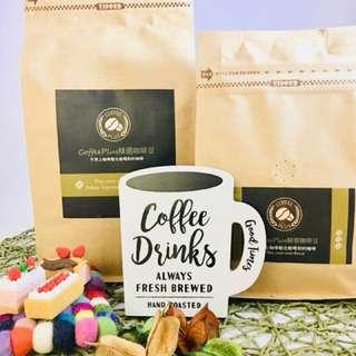 Coffeeplus精選咖啡豆