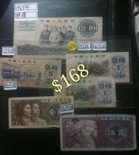 中國早期鈔票(市價$168)