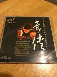 VCD Christian Testimonial in Mandarin 乔宏