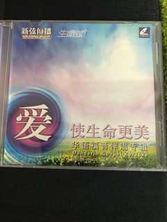 VCD Mandarin Christian Songs Karaoke by 生命弦话语福音伴唱