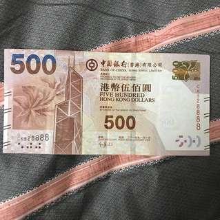 伍佰元中國銀行港幣28888號碼
