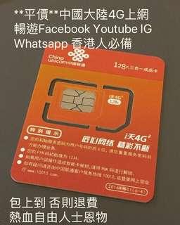 中國聯通上網卡 4G 包流暢睇facebook youtube ig whatsapp