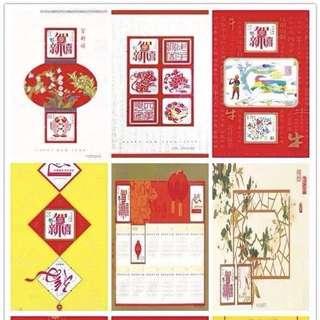 賀年邮票專用系列。(僅剩1套12張)