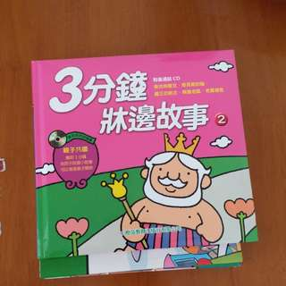 Bedtime stories in Chinese