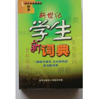 Book : Chinese Dictionary 新世纪学生新词典
