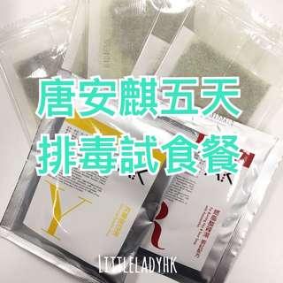 唐安麒五天排毒減肥組 ▪️代餐瘦身湯(2包) ▪️玫瑰草本茶(5包) 購買會教埋十天瘦十寸