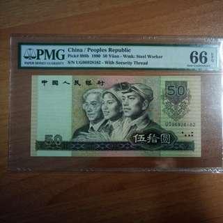 (第四版) 中國人民銀行 $50