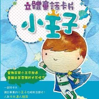 小王子立體童話卡片珍藏紀念版 │朵琳│雅菲│全新│定價:280元