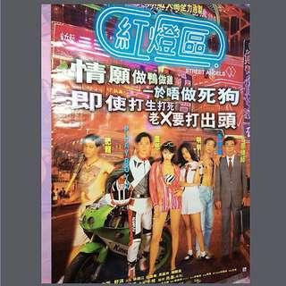 海報 紅燈區 電影海報 (99x68cm)