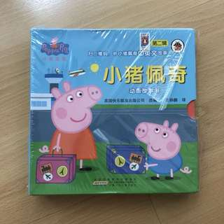 Peppa Pig Bilingual Book Set (10)