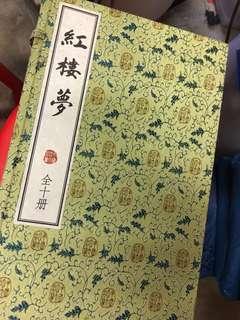藍書皮紅樓夢 全十冊 連盒 自開價