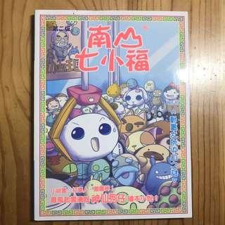 南山七小福漫畫書