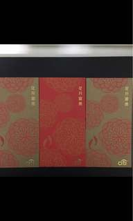 Red Packet (2018 Citibank)