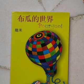 布瓜的世界/几米的绘本