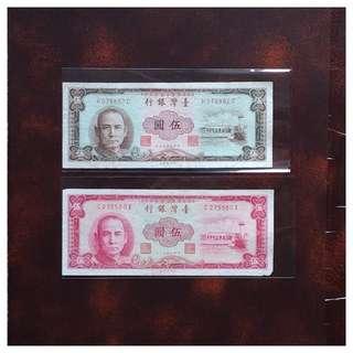 50年5元紅、棕色共2張