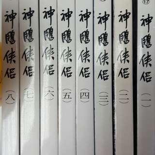 金庸原著神鵰俠侶一套八冊