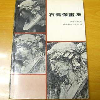 【新生活二手書店_藝術設計Hdb】《石膏像畫法》侯宇立│藝術圖書