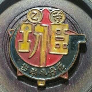 小見!1947年冀南軍區八分區乙等功巨軍功章