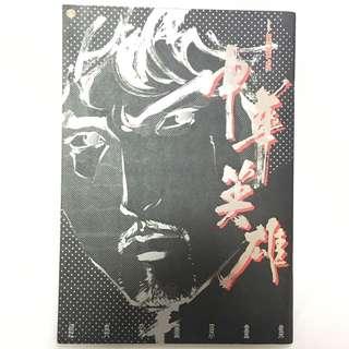 中華英雄畫集 comics