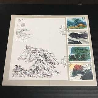 China Stamp - T155 衡山 邮折 Booklet 中国邮票 1990