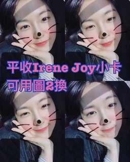 平收lrene Joy 小卡
