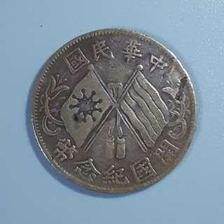 中華民國開國紀念幣 十文