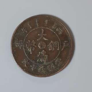 大清銅幣 鄂 錢十文