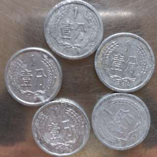 5粒一分人民币共售