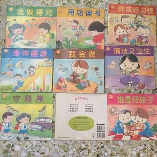 8 books for $2 Preschool Chinese Readers - 做个好孩子