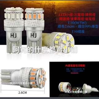 LED小燈/示寬燈/牌照燈/閱讀燈/後車箱燈/尾燈[T10(W5W)](兩組以上優惠)