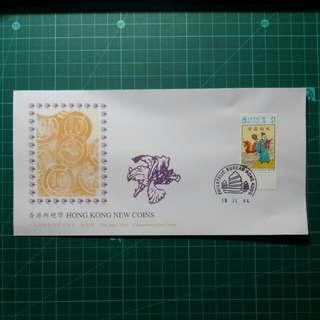1994 香港新硬幣 首日封
