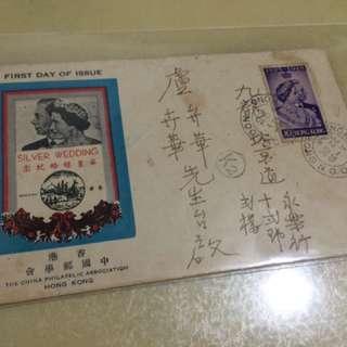 1948年銀婚中郵會首日封