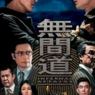 无间道 infernal affairs TVB drama dvd