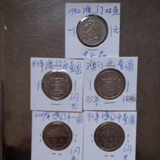 澳门币双鱼牌旧版等5粒共售