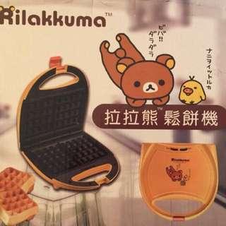 (全新)啦啦熊鬆餅機