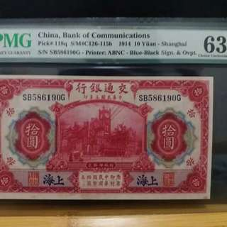 1914年交通銀行 63Net Choice Uncirculated 未流通
