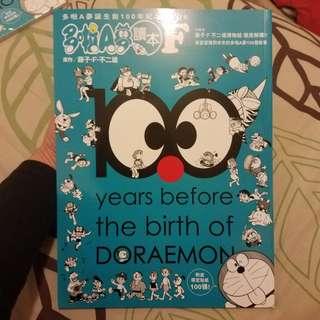 誕生前100年紀念書 叮噹 doraemon 多啦a夢 哆啦a夢
