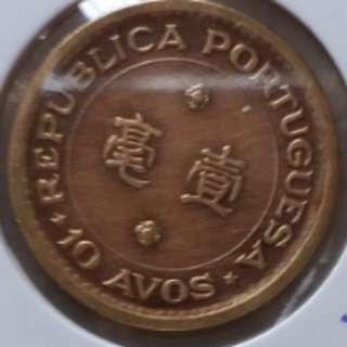 澳門币76年一毫旧版极美